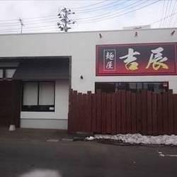 [ラーメン]麺屋 吉辰