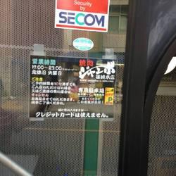 [焼肉]焼肉ジャンボ  篠崎本店