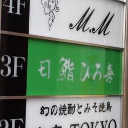 [寿司屋]かね七商店 鮨ひろ喜