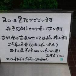 [寿司屋]鮨 わさび