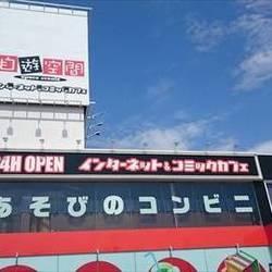 [ネットカフェ]自遊空間桜木インター店