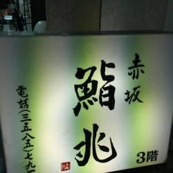 [寿司屋]赤坂 鮨兆