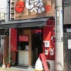 [たこ焼き]大阪じゅうべい 下赤塚店