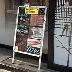 [寿司屋]すしまみれ上野広小路店