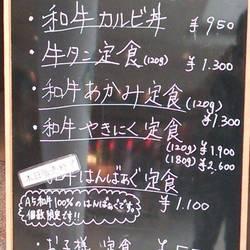 [焼肉]ら、ぼぅふ ららぽーと横浜店