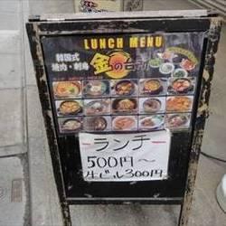 [韓国料理]金の台所