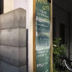 [イタリアン]イタリア食堂Q.T.8 谷町九丁目店