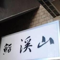 [寿司屋]鮨 渓山