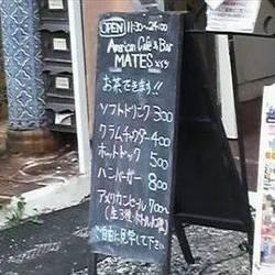 [バー]MATES