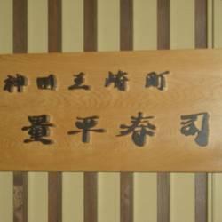 [寿司屋]量平寿司