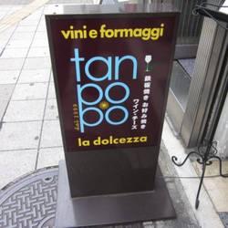 [鉄板焼き]tanpopo