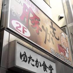 [食堂・定食]ゆたか食堂