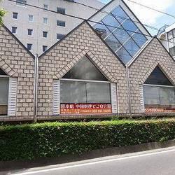[中華料理]四川飯店アルファ