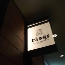 [カフェ]上島珈琲店 御茶ノ水ワテラス店