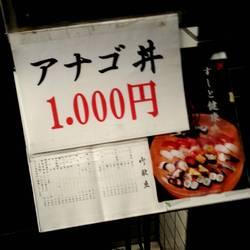[寿司屋]若寿司