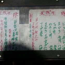 [寿司屋]緑寿司