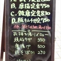 [餃子]日本橋焼餃子 東陽町店