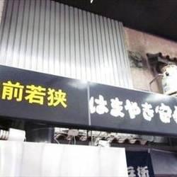 [寿司屋]はまやき安兵衛 黒門店