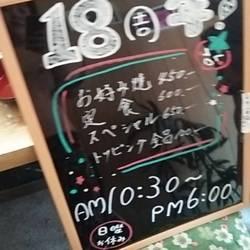 [お好み焼き]トマト
