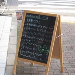 [カフェ]mamma cafe 151A