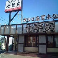 [焼肉]炭火焼肉 七輪房 岩槻城南店