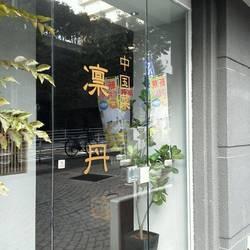 [中華料理]凛丹
