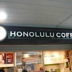 [カフェ]ホノルルコーヒー フレンテ明大前店