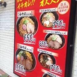 [ラーメン]ぶらぶら 伊勢佐木町店