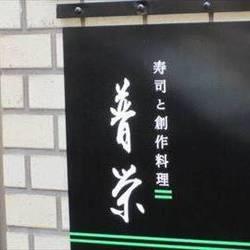 [寿司屋]普栄