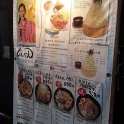 [ラーメン]麺屋じんべぇ