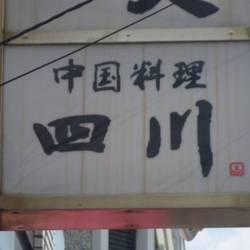 [四川料理]中国料理 四川