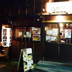 [ラーメン]濃厚鶏そば 麺屋武一 学芸大学店