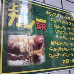 [カレーライス]上等カレー 日本橋BR店