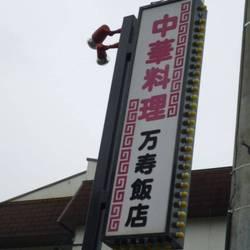 [中華料理]万寿飯店