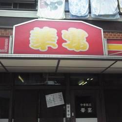 [中華料理]中華飯店 華宴