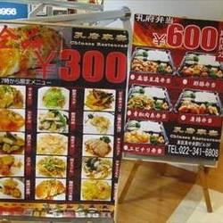 [中華料理]孔府家宴