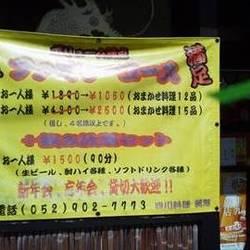 [四川料理]四川料理 麗慧