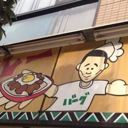 [カレーライス]バーグ 弥生町店