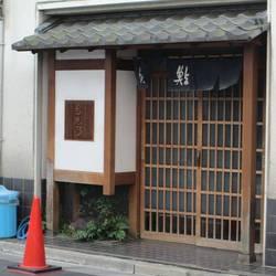 [寿司屋]与志乃鮨本店