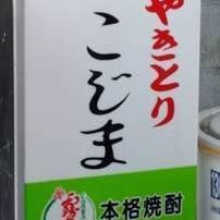 [居酒屋]こじま