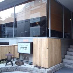 [すき焼き]松木家