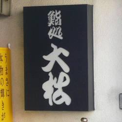[寿司屋]大松鮨