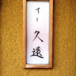 [寿司屋]すし久遠