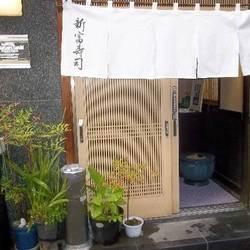 [寿司屋]新富寿司