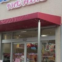 [スイーツ]サーティワンアイスクリーム 門司ロードサイド店