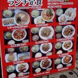 [中華料理]中華料理 餃子家