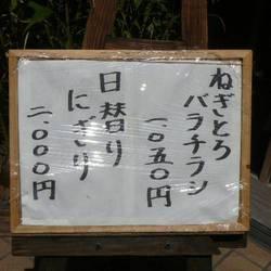 [寿司屋]鮨 逸喜優
