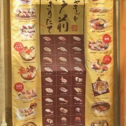 [寿司屋]神田江戸ッ子寿司 中央店