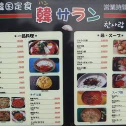 [韓国料理]ハンサラン