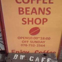 [コーヒー]珈琲焙煎工房 Sora mame